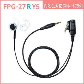 FRC エフ・アール・シー イヤホンマイクPROシリーズ インナータイプ右用 ALINCO対応 FPG-27RYS FIRSTCOM FPG-27RYS