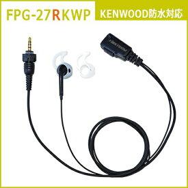 FRC エフ・アール・シー イヤホンマイクPROシリーズ インナータイプ右用 KENWOOD防水1Pinジャック対応 FIRSTCOM FPG-27RKWP