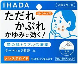 【第2類医薬品】IHADA(イハダ)ダーマキュア軟膏(6g)資生堂薬品 SHISEIDO