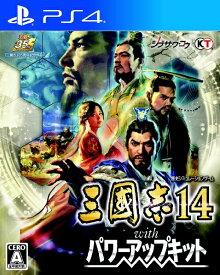 コーエーテクモゲームス KOEI 三國志14 with パワーアップキット【PS4】