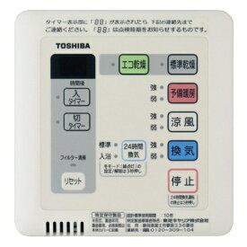 東芝 TOSHIBA リモコン DBC-18SS3