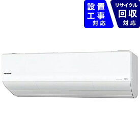 パナソニック Panasonic 【標準工事費込み】エアコン 2021年 フル暖 Eolia(エオリア) UXシリーズ[寒冷地モデル] クリスタルホワイト CS-UX631D2-W [おもに20畳用 /200V]【point_rb】