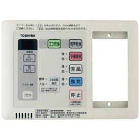 東芝 TOSHIBA 換気扇 浴室用換気乾燥機リモコン DBC-18SSL3