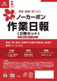 日本法令 NIHON HOREI ノーカーボン作業日報(2冊セット) 51-1N(2S)