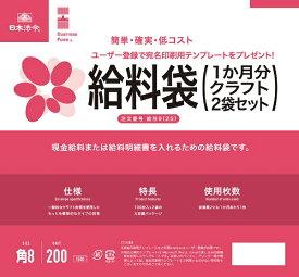 日本法令 NIHON HOREI 給料袋(1か月分クラフト)(2袋セット) 9(2S)
