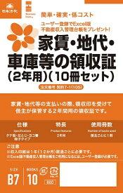 日本法令 NIHON HOREI 家賃・地代・車庫等の領収証(2年用)(10冊セット) 7-1(10S)