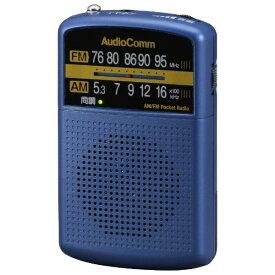オーム電機 OHM ELECTRIC AM/FMポケットラジオ AudioComm ブルー RAD-P135N-A [AM/FM /ワイドFM対応]