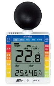 マザーツール Mother Tool 黒球付小型熱中症計 MT-876
