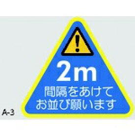 積水樹脂 Sekisui Jushi 積水 ソーシャルディスタンス対策 フロア誘導シートA−3 KG-SDS-NV300*260