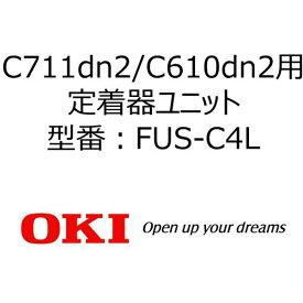 OKI オキ 定着器ユニット FUS-C4L