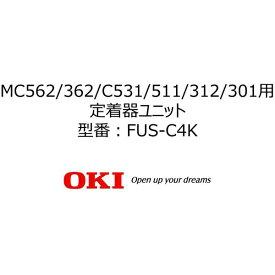 OKI オキ 定着器ユニット FUS-C4K
