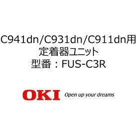 OKI オキ 定着器ユニット FUS-C3R