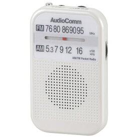オーム電機 OHM ELECTRIC AM/FMポケットラジオ AudioComm ホワイト RAD-P132N-W [AM/FM /ワイドFM対応]