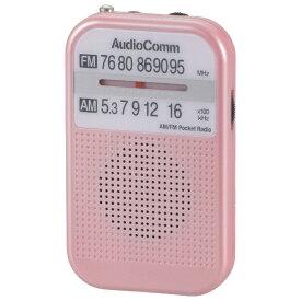 オーム電機 OHM ELECTRIC AM/FMポケットラジオ AudioComm ピンク RAD-P132N-P [AM/FM /ワイドFM対応]