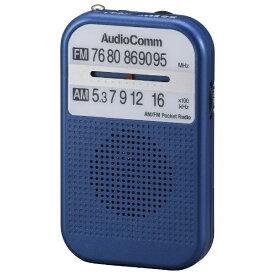 オーム電機 OHM ELECTRIC AM/FMポケットラジオ AudioComm ブルー RAD-P132N-A [AM/FM /ワイドFM対応]