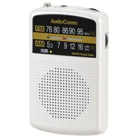 オーム電機 OHM ELECTRIC AM/FMポケットラジオ AudioComm ホワイト RAD-P135N-W [AM/FM /ワイドFM対応]