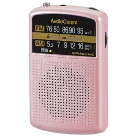 オーム電機 OHM ELECTRIC AM/FMポケットラジオ AudioComm ピンク RAD-P135N-P [AM/FM /ワイドFM対応]