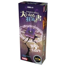 ホビージャパン Hobby JAPAN 大いなる狂気の書:第5のエレメント 日本語版