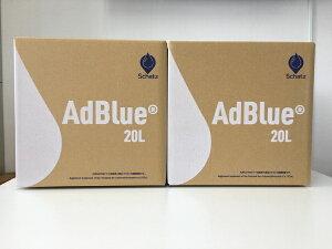 相原産業 高品質尿素水 20L×2個 AdBlue 20LBIB 【メーカー直送・代金引換不可・時間指定・返品不可】