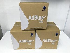 相原産業 高品質尿素水 20L×3個 AdBlue 20LBIB 【メーカー直送・代金引換不可・時間指定・返品不可】