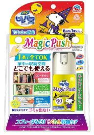 アース製薬 Earth 消臭ピレパラアース Magic Push スヌーピー ふんわりシトラスの香り 13.6ml