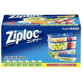 旭化成ホームプロダクツ Asahi KASEI ジップロックコンテナーバラエティアソート