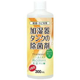 コジット COGIT 加湿器タンクの除菌剤(お徳用)オレンジ300ml