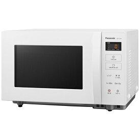 パナソニック Panasonic 単機能レンジ フラット ホワイト NE-FL100-W [22L /50/60Hz]【point_rb】