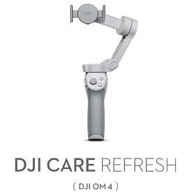 DJI ディージェイアイ 【アフターサービスプラン】Card DJI Care Refresh(DJI OM 4)JP CARDO4