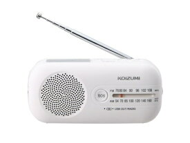 コイズミ KOIZUMI ダイナモラジオ SAD-8702/W [AM/FM /ワイドFM対応]