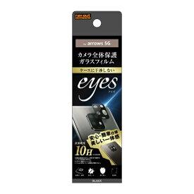 レイアウト rayout arrows 5G ガラスフィルム カメラ 10H eyes ブラック RT-AR5GFG/CAB