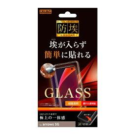レイアウト rayout arrows 5G ガラスフィルム 防埃 3D 10H 全面保護 光沢 RT-AR5GRFG/BCB