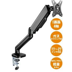 UNIQ ユニーク モニターアーム [1画面 /17〜27インチ] 4軸 クランプ/ガス圧式 G-arm ブラック UPC-GM12GAS
