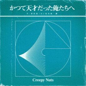 ソニーミュージックマーケティング Creepy Nuts/ かつて天才だった俺たちへ 通常盤【CD】