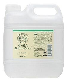 ミヨシ石鹸 MIYOSHI 無添加 せっけん泡のハンドソープ 3L