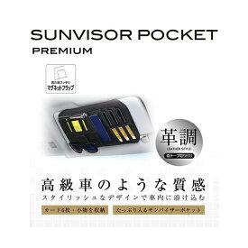 セイワ SEIWA CORPORATION WA62 サンバイザーポケット プレミアム (本革調の生地使用)