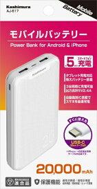 樫村 KASHIMURA モバイルバッテリー<3台同時充電/自動識別IC搭載/USB-Cケーブル付属> ホワイト AJ-617 [20000mAh /3ポート /充電タイプ]
