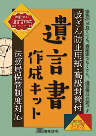 日本法令 NIHON HOREI 遺言書作成キット 13