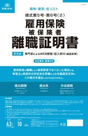 日本法令 NIHON HOREI 雇用保険被保険者離職証明書 6E