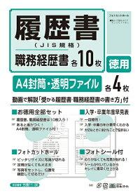 日本法令 NIHON HOREI 履歴書(JIS規格)徳用 11-3E