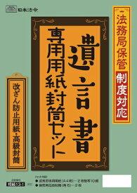 日本法令 NIHON HOREI 遺言書専用用紙・封筒セット 13-1