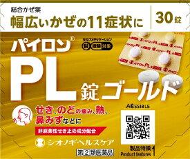 【第(2)類医薬品】パイロンPL錠ゴールド 30錠シオノギヘルスケア SHIONOGI