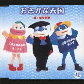 ポニーキャニオン PONY CANYON 柴矢裕美:おさかな天国【CD】