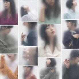 テイチクエンタテインメント TEICHIKU ENTERTAINMENT ヒグチアイ/ ヒグチアイ BEST ALBUM「樋口愛」【CD】
