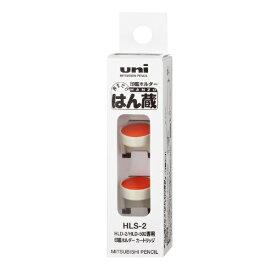 三菱鉛筆 MITSUBISHI PENCIL はん蔵2詰替HLS2