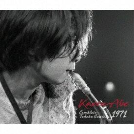キングインターナショナル KING INTERNATIONAL 阿部薫(bcl、as、hca)/ 完全版 東北セッションズ 1971【CD】