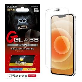 エレコム iPhone 12/12 Pro 6.1インチ対応 ガラスフィルム ゴリラ エッジ強化 0.21mm 防塵プレート ブルーライトカット