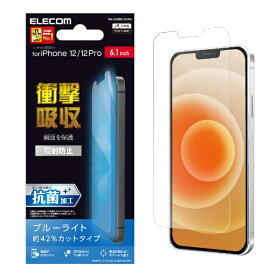 エレコム iPhone 12/12 Pro 6.1インチ対応 フィルム 衝撃吸収 ブルーライトカット 指紋防止 反射防止