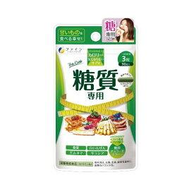 ファイン FINE JAPAN カロリー気にならないサプリ 糖質専用