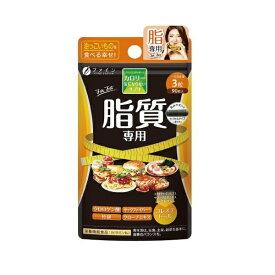 ファイン FINE JAPAN カロリー気にならないサプリ 脂質専用